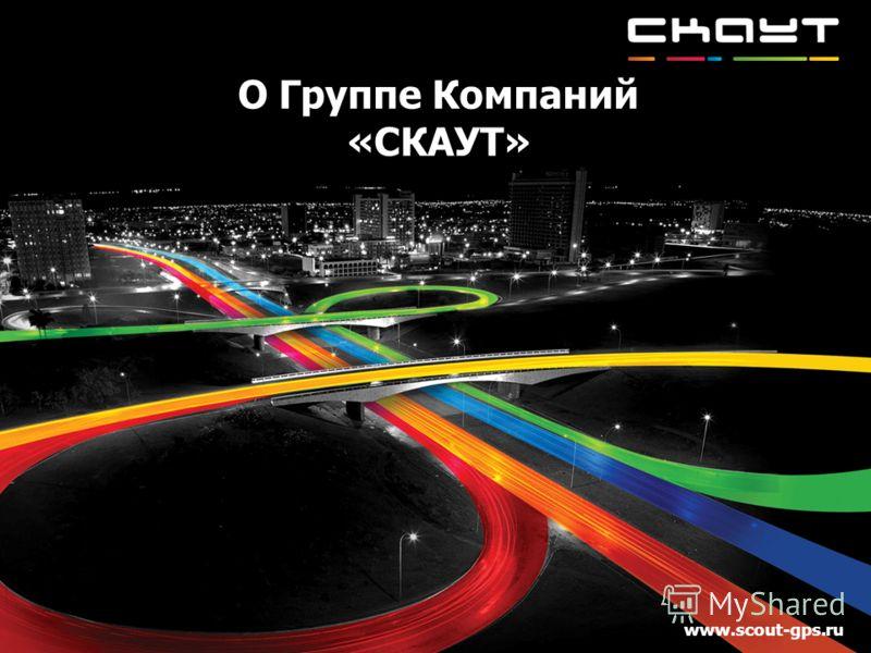 О Группе Компаний «СКАУТ» www.scout-gps.ru