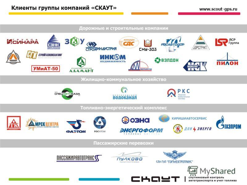 Клиенты группы компаний «СКАУТ» www.scout-gps.ru