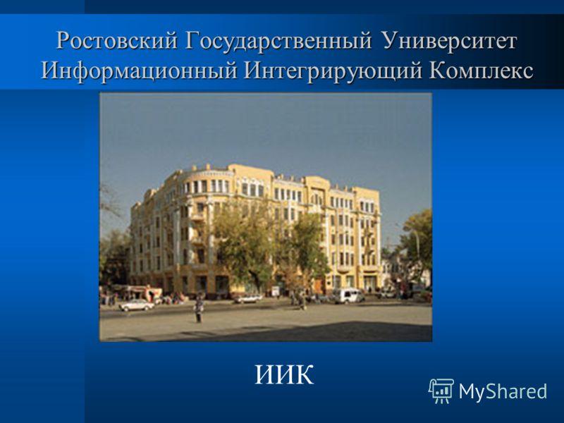 Ростовский Государственный Университет Информационный Интегрирующий Комплекс ИИК