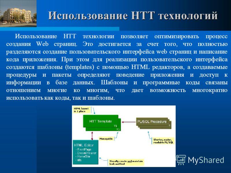 Использование HTT технологий Использование НТТ технологии позволяет оптимизировать процесс создания Web страниц. Это достигается за счет того, что полностью разделяются создание пользовательского интерфейса web страниц и написание кода приложения. Пр