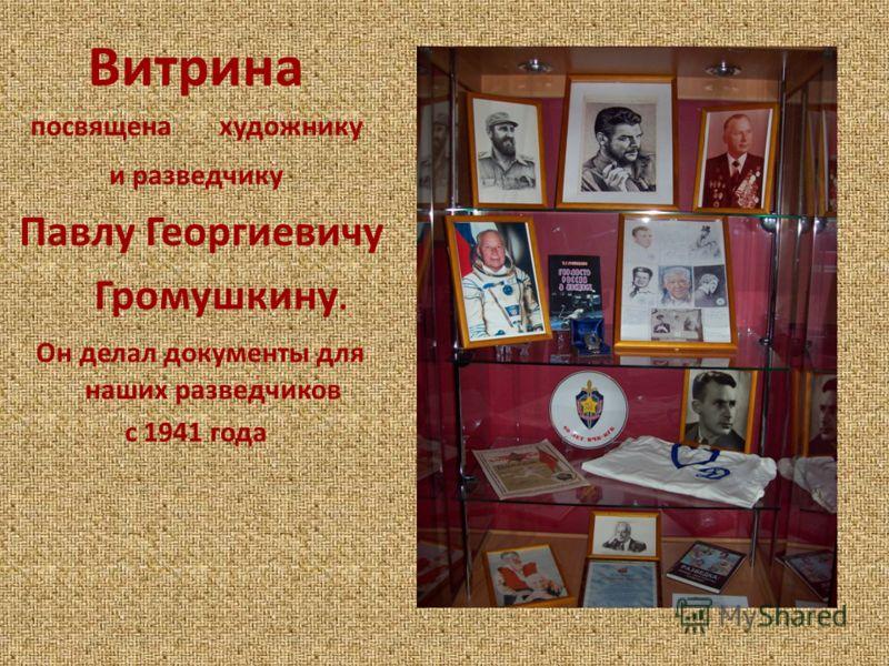 Витрина посвящена художнику и разведчику Павлу Георгиевичу Громушкину. Он делал документы для наших разведчиков с 1941 года