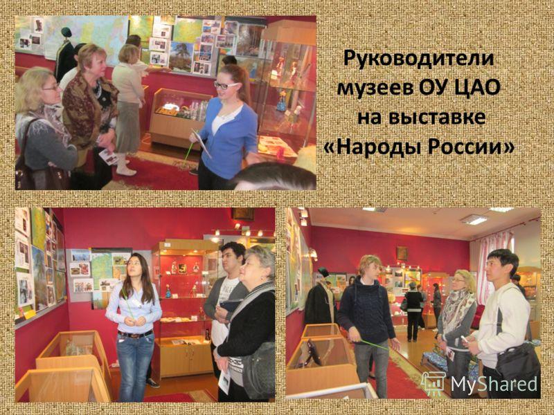 Руководители музеев ОУ ЦАО на выставке «Народы России»