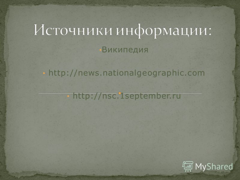 Википедия http://news.nationalgeographic.com http://nsc.1september.ru