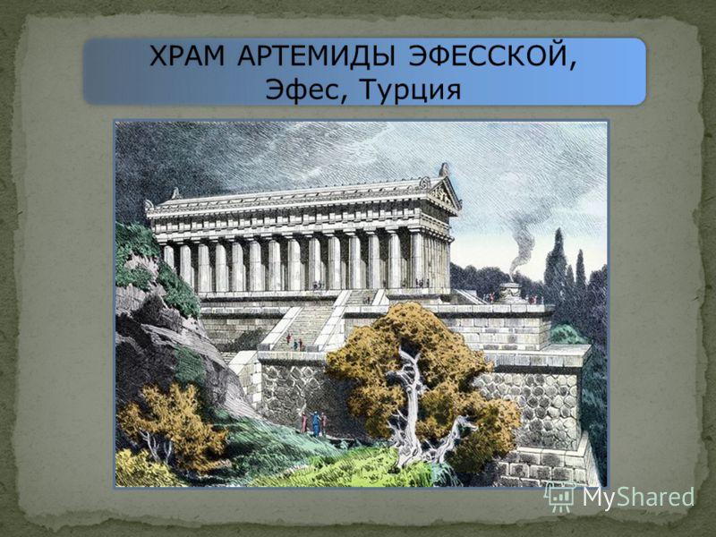 ХРАМ АРТЕМИДЫ ЭФЕССКОЙ, Эфес, Турция ХРАМ АРТЕМИДЫ ЭФЕССКОЙ, Эфес, Турция