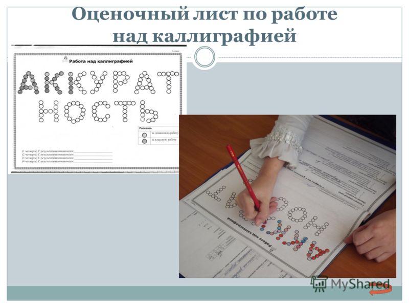 Оценочный лист по работе над каллиграфией