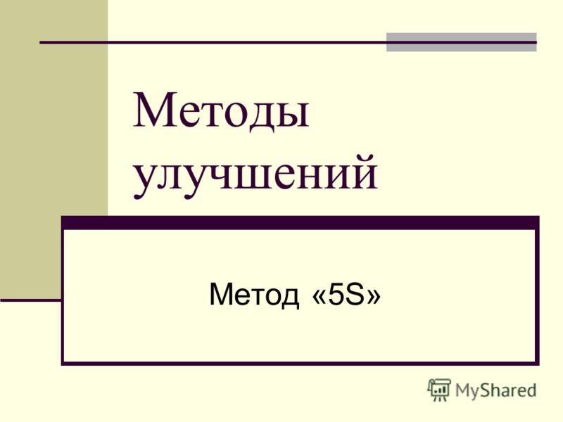 Методы улучшений Метод «5S»