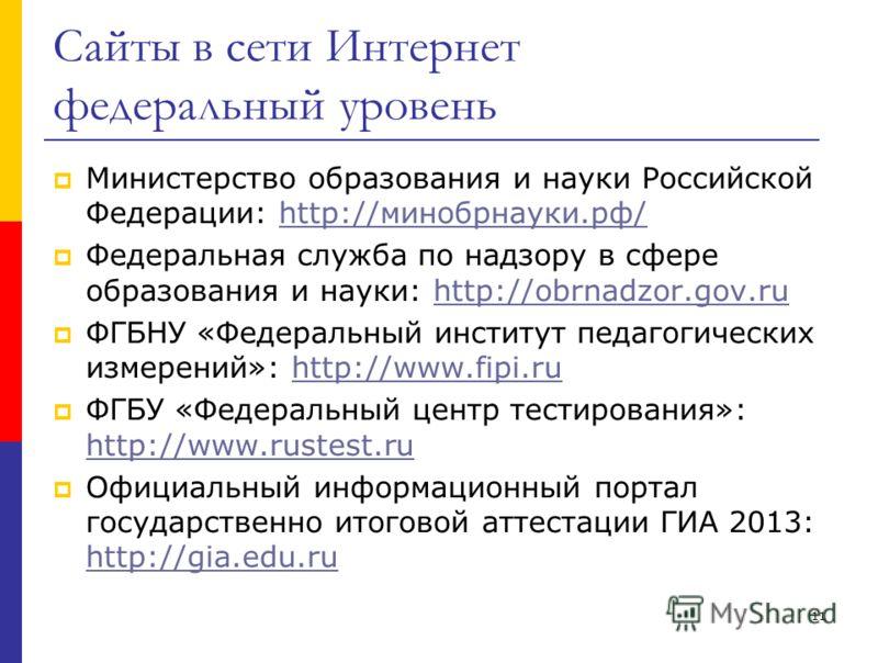 11 Сайты в сети Интернет федеральный уровень Министерство образования и науки Российской Федерации: http://минобрнауки.рф/http://минобрнауки.рф/ Федеральная служба по надзору в сфере образования и науки: http://obrnadzor.gov.ruhttp://obrnadzor.gov.ru