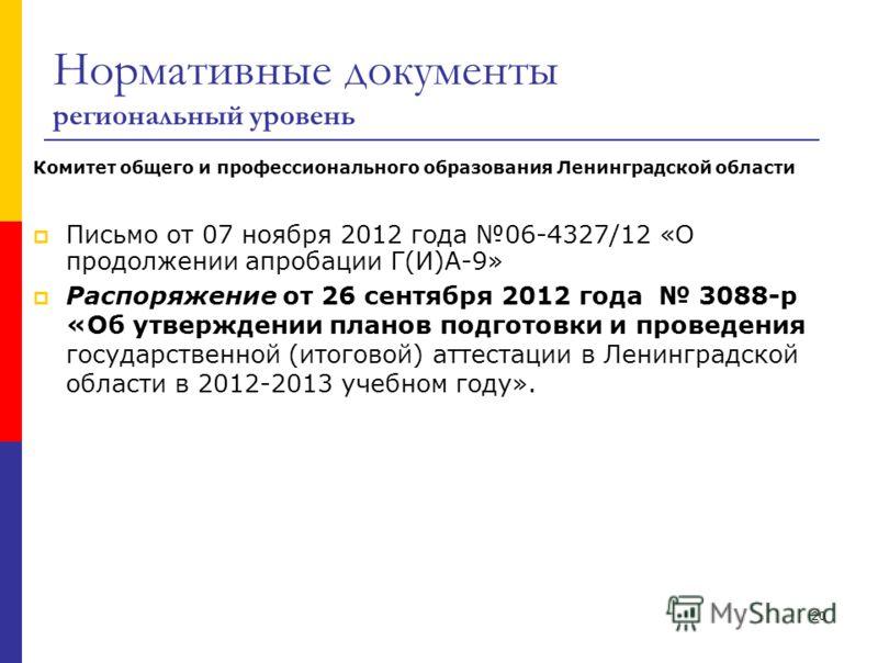 20 Нормативные документы региональный уровень Комитет общего и профессионального образования Ленинградской области Письмо от 07 ноября 2012 года 06-4327/12 «О продолжении апробации Г(И)А-9» Распоряжение от 26 сентября 2012 года 3088-р «Об утверждении
