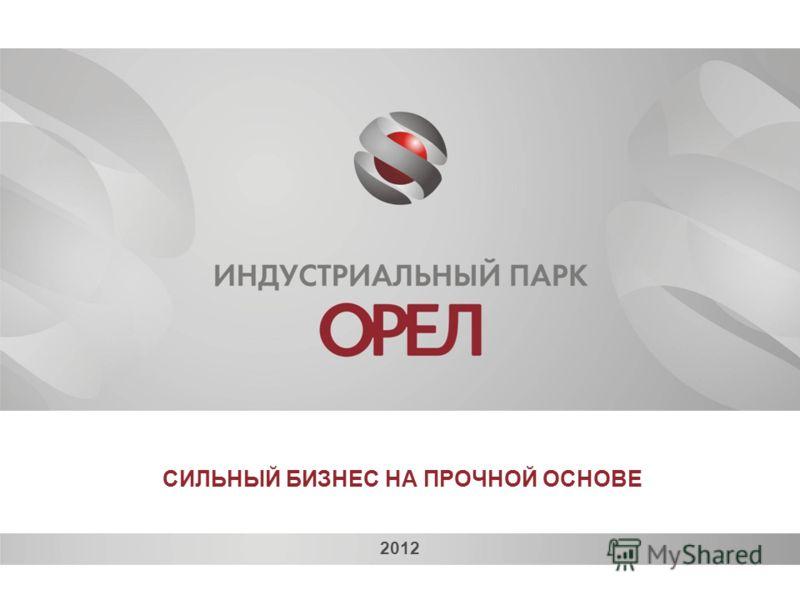СИЛЬНЫЙ БИЗНЕС НА ПРОЧНОЙ ОСНОВЕ 2012