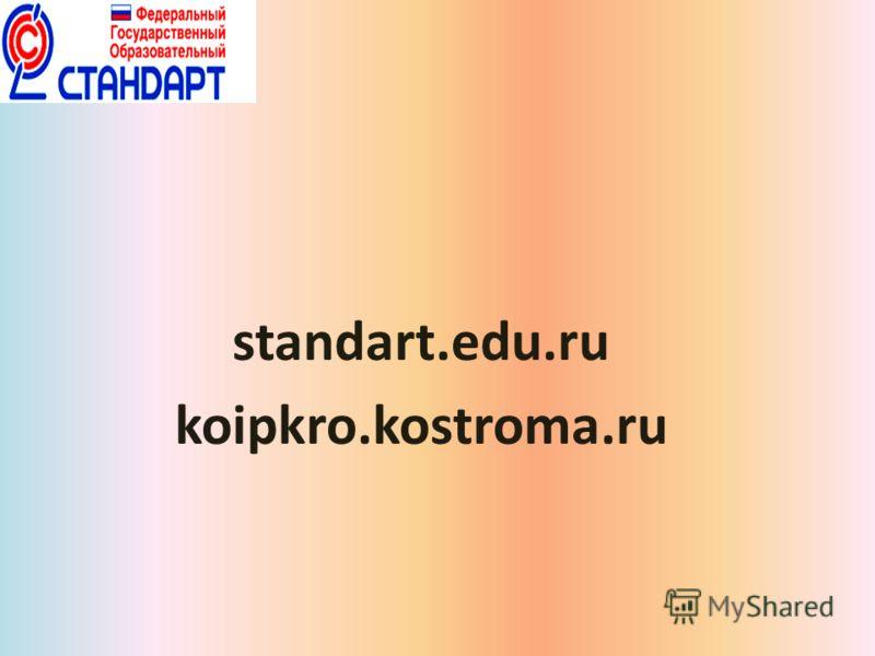 standart.edu.ru koipkro.kostroma.ru