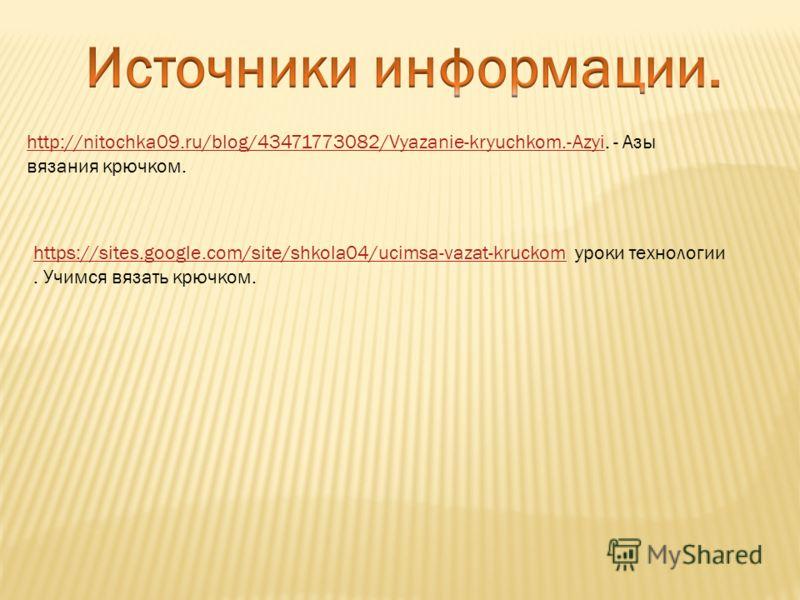 http://nitochka09.ru/blog/43471773082/Vyazanie-kryuchkom.-Azyihttp://nitochka09.ru/blog/43471773082/Vyazanie-kryuchkom.-Azyi. - Азы вязания крючком. https://sites.google.com/site/shkola04/ucimsa-vazat-kruckomhttps://sites.google.com/site/shkola04/uci
