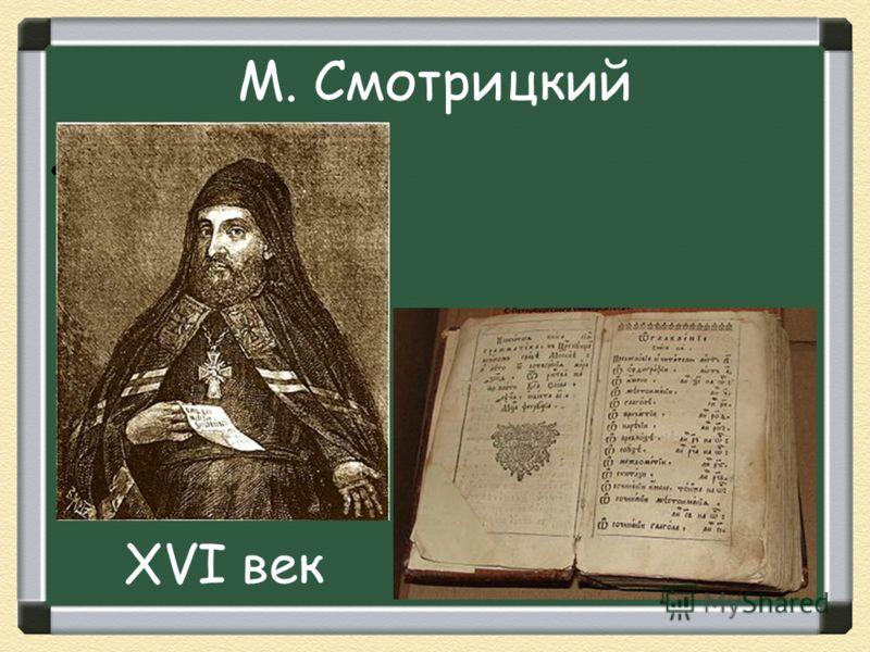 М. Смотрицкий XVI век