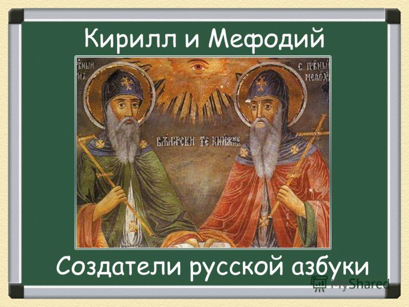 Кирилл и Мефодий Создатели русской азбуки