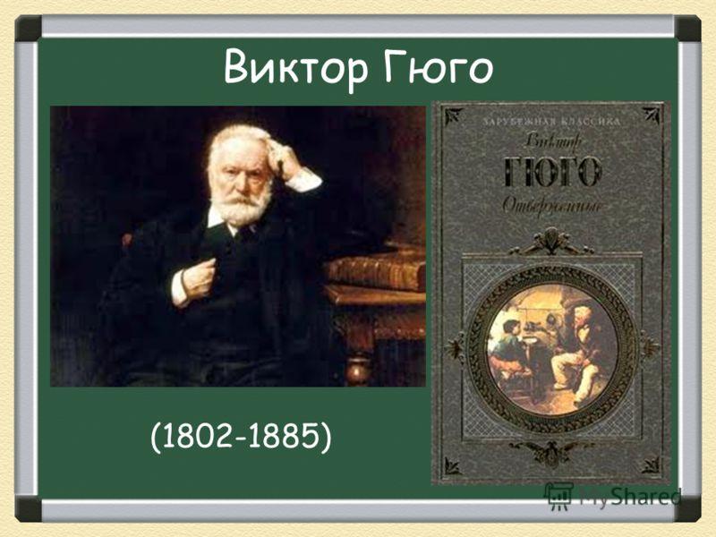Виктор Гюго (1802-1885)