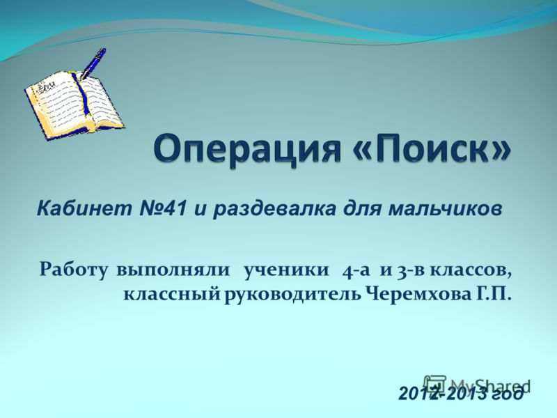 Работу выполняли ученики 4-а и 3-в классов, классный руководитель Черемхова Г.П. 2012-2013 год Кабинет 41 и раздевалка для мальчиков