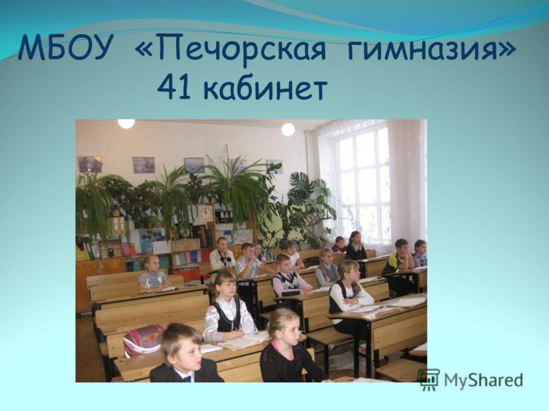 МБОУ «Печорская гимназия» 41 кабинет