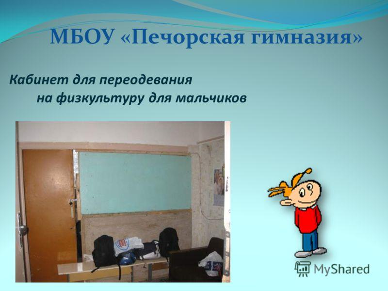 МБОУ «Печорская гимназия» Кабинет для переодевания на физкультуру для мальчиков