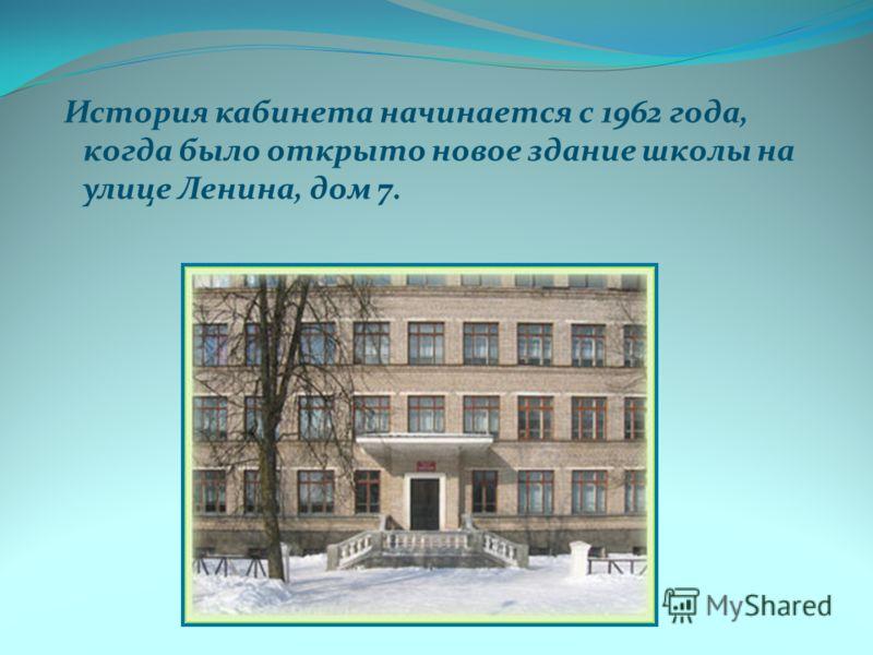 История кабинета начинается с 1962 года, когда было открыто новое здание школы на улице Ленина, дом 7.