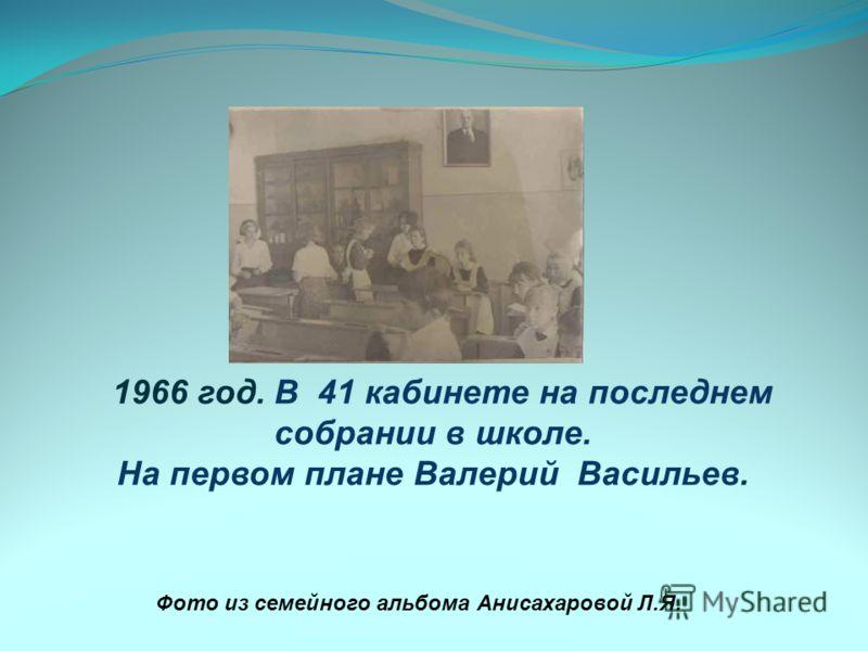 1966 год. В 41 кабинете на последнем собрании в школе. На первом плане Валерий Васильев. Фото из семейного альбома Анисахаровой Л.Я.