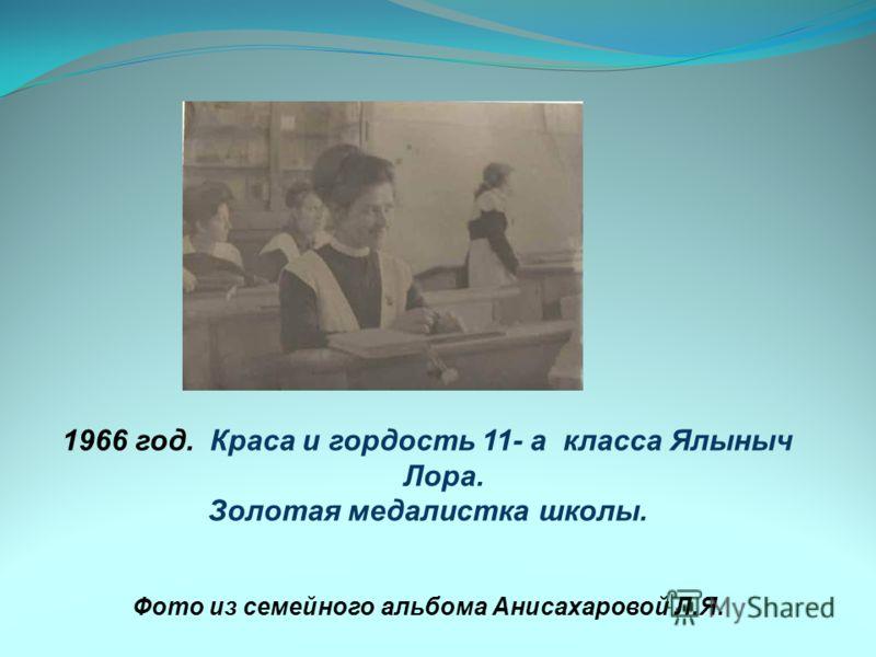1966 год. Краса и гордость 11- а класса Ялыныч Лора. Золотая медалистка школы. Фото из семейного альбома Анисахаровой Л.Я.