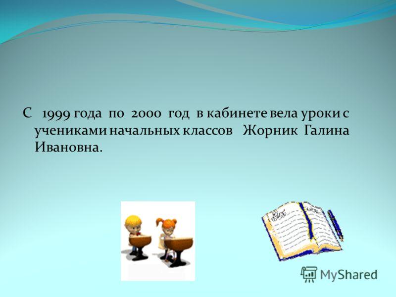 С 1999 года по 2000 год в кабинете вела уроки с учениками начальных классов Жорник Галина Ивановна.