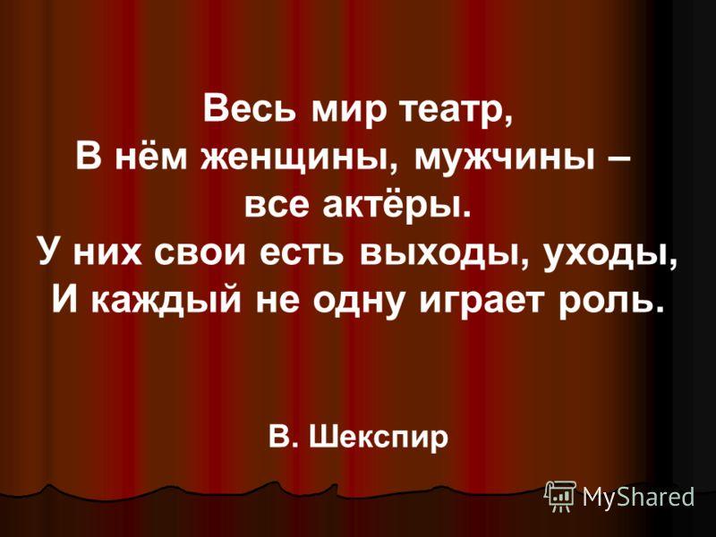весь мир театр в нем женщины мужчины все актеры эссе