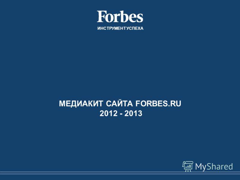 МЕДИАКИТ САЙТА FORBES.RU 2012 - 2013 ИНСТРУМЕНТ УСПЕХА