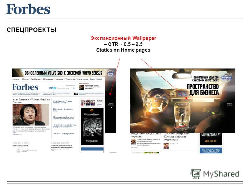 СПЕЦПРОЕКТЫ Экспансионный Wallpaper – CTR ~ 0.5 – 2.5 Statics on Home pages