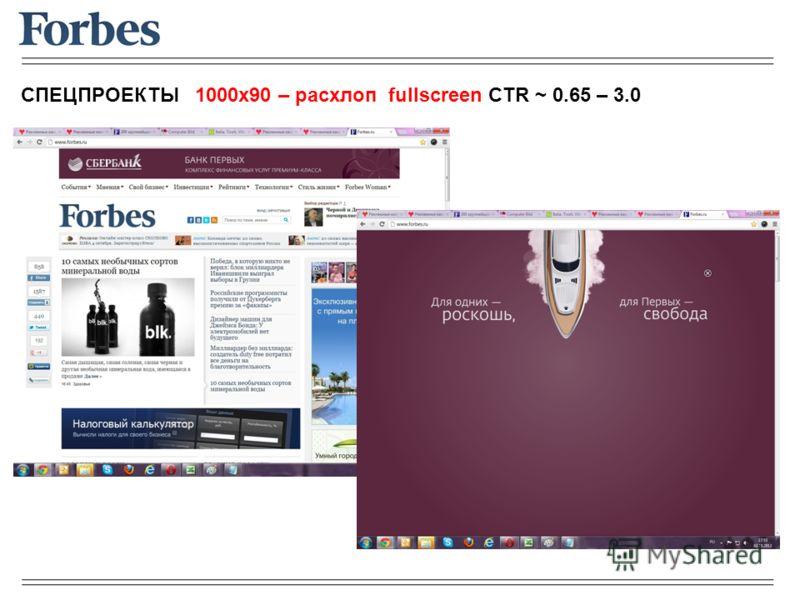 СПЕЦПРОЕКТЫ 1000х90 – расхлоп fullscreen CTR ~ 0.65 – 3.0