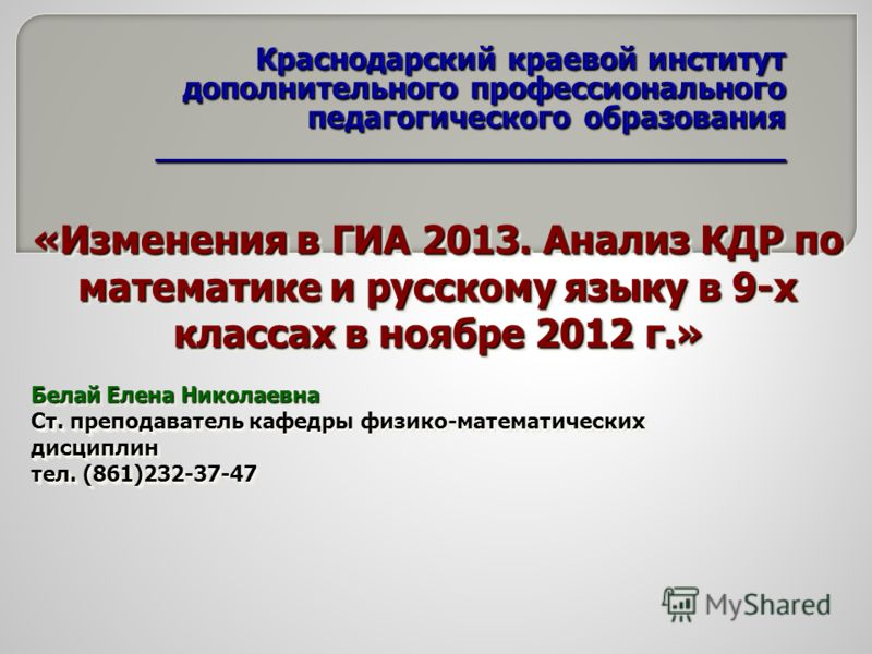 «Изменения в ГИА 2013. Анализ