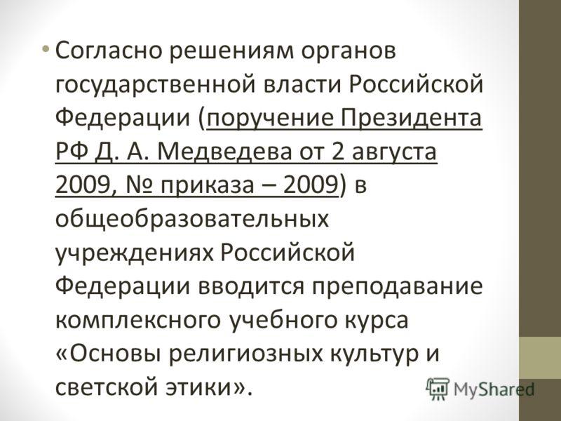 Согласно решениям органов государственной власти Российской Федерации (поручение Президента РФ Д. А. Медведева от 2 августа 2009, приказа – 2009) в общеобразовательных учреждениях Российской Федерации вводится преподавание комплексного учебного курса