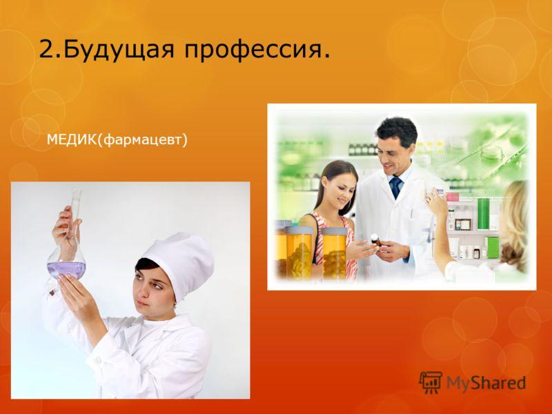 2.Будущая профессия. МЕДИК(фармацевт)
