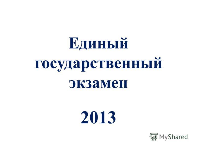Единый государственный экзамен 2013
