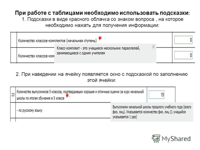 При работе с таблицами необходимо использовать подсказки : 1. Подсказки в виде красного облачка со знаком вопроса, на которое необходимо нажать для получения информации: 2. При наведении на ячейку появляется окно с подсказкой по заполнению этой ячейк
