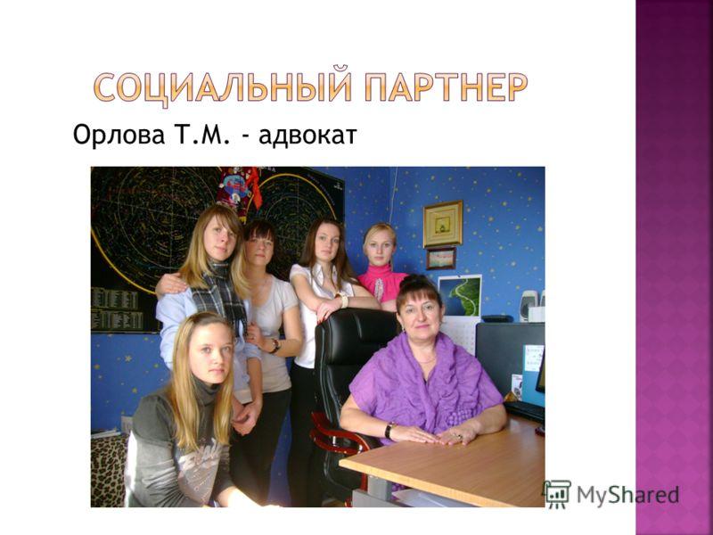 Орлова Т.М. - адвокат