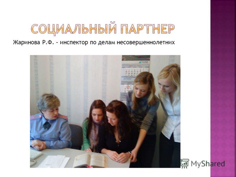 Жаринова Р.Ф. – инспектор по делам несовершеннолетних