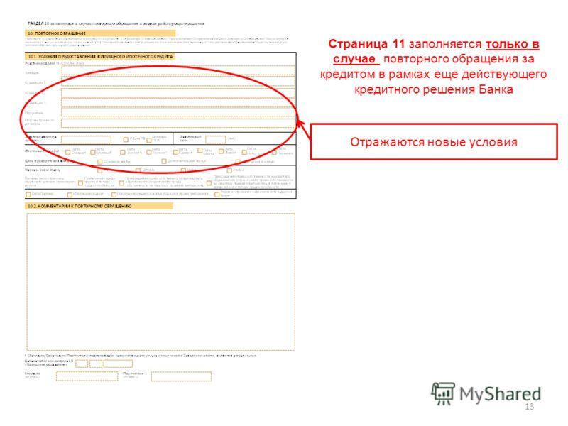 Страница 11 заполняется только в случае повторного обращения за кредитом в рамках еще действующего кредитного решения Банка Отражаются новые условия 13