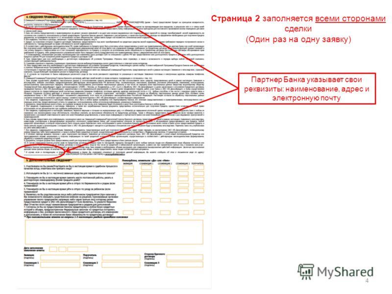 Страница 2 заполняется всеми сторонами сделки (Один раз на одну заявку) Партнер Банка указывает свои реквизиты: наименование, адрес и электронную почту 4