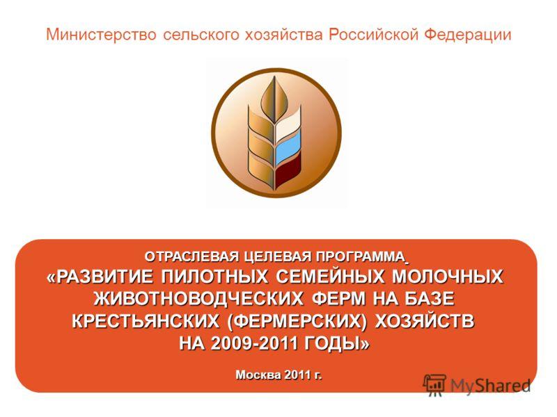 ОТРАСЛЕВАЯ ЦЕЛЕВАЯ ПРОГРАММА «РАЗВИТИЕ ПИЛОТНЫХ СЕМЕЙНЫХ МОЛОЧНЫХ ЖИВОТНОВОДЧЕСКИХ ФЕРМ НА БАЗЕ КРЕСТЬЯНСКИХ (ФЕРМЕРСКИХ) ХОЗЯЙСТВ НА 2009-2011 ГОДЫ» «РАЗВИТИЕ ПИЛОТНЫХ СЕМЕЙНЫХ МОЛОЧНЫХ ЖИВОТНОВОДЧЕСКИХ ФЕРМ НА БАЗЕ КРЕСТЬЯНСКИХ (ФЕРМЕРСКИХ) ХОЗЯЙСТ