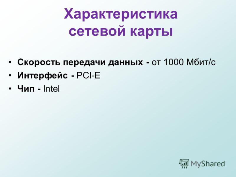 Характеристика сетевой карты Скорость передачи данных - от 1000 Мбит/с Интерфейс - PCI-E Чип - Intel