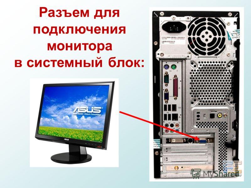 Разъем для подключения монитора в системный блок: