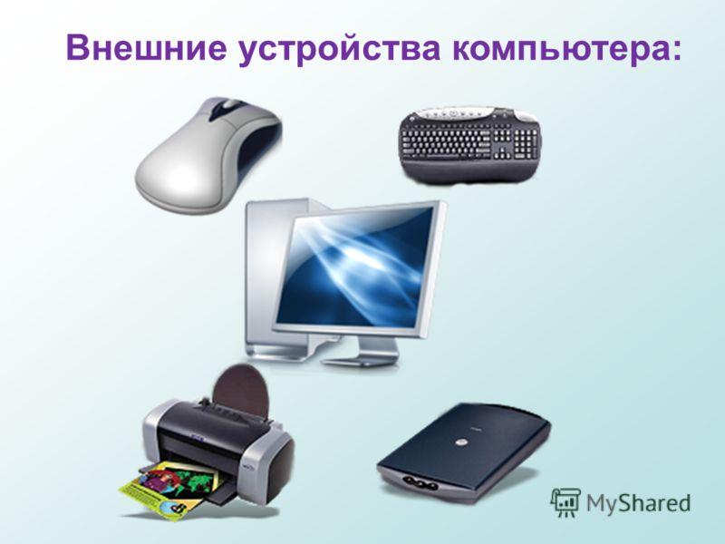 Внешние устройства компьютера:
