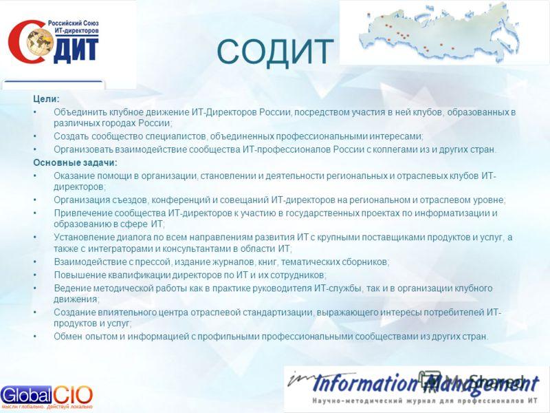 СОДИТ Цели: Объединить клубное движение ИТ-Директоров России, посредством участия в ней клубов, образованных в различных городах России; Создать сообщество специалистов, объединенных профессиональными интересами; Организовать взаимодействие сообществ