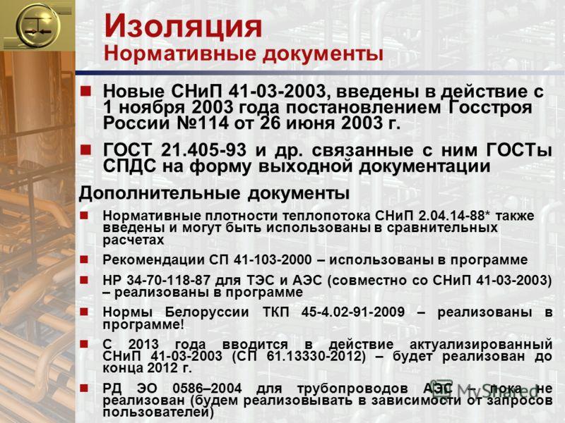 Изоляция Нормативные документы n Новые СНиП 41-03-2003, введены в действие с 1 ноября 2003 года постановлением Госстроя России 114 от 26 июня 2003 г. n ГОСТ 21.405-93 и др. связанные с ним ГОСТы СПДС на форму выходной документации Дополнительные доку