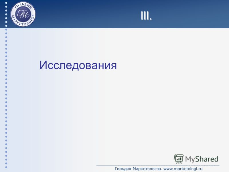 Гильдия Маркетологов. www.marketologi.ru III. Исследования