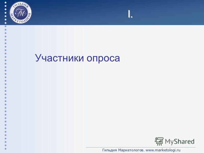 Гильдия Маркетологов. www.marketologi.ru I.I.I.I. Участники опроса