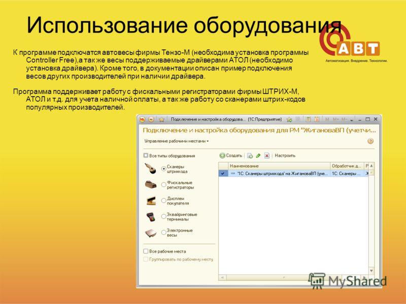 Использование оборудования К программе подключатся автовесы фирмы Тензо-М (необходима установка программы Controller Free),а так же весы поддерживаемые драйверами АТОЛ (необходимо установка драйвера). Кроме того, в документации описан пример подключе