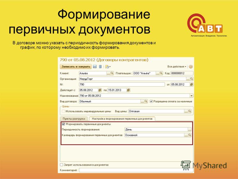 Формирование первичных документов В договоре можно указать с периодичность формирования документов и график, по которому необходимо их формировать.