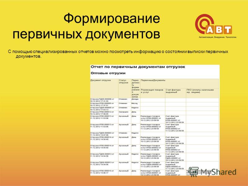 Формирование первичных документов С помощью специализированных отчетов можно посмотреть информацию о состоянии выписки первичных документов.