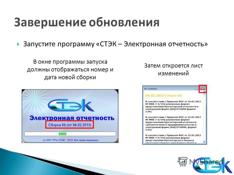 Запустите программу «СТЭК – Электронная отчетность» В окне программы запуска должны отображаться номер и дата новой сборки Затем откроется лист изменений